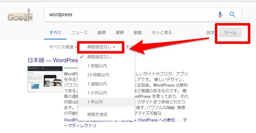 Google検索の期間指定