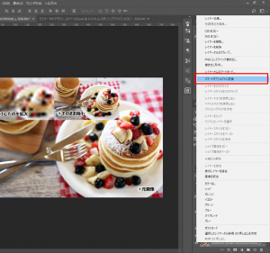 レイヤーパネルから画像右クリック→スマートオブジェクトに変換