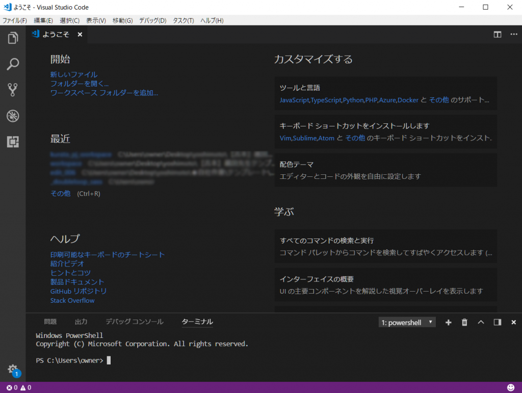 Visual Studio Code の git 連携機能と git ...
